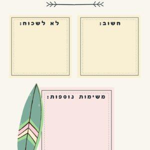 לוח תכנון משימות מעוצב
